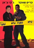 Rush Hour - Israeli Movie Poster (xs thumbnail)