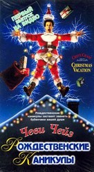 Christmas Vacation - Russian VHS movie cover (xs thumbnail)