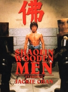 Shaolin Wooden Men - Movie Poster (xs thumbnail)
