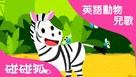 """Pinkfong! Animal Songs"" - Chinese Video on demand movie cover (xs thumbnail)"