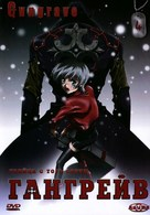 """Gungrave"" - Russian DVD cover (xs thumbnail)"