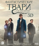 Fantastic Beasts and Where to Find Them - Russian Movie Cover (xs thumbnail)