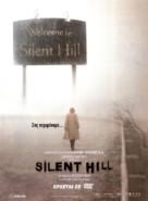 Silent Hill - Greek Movie Poster (xs thumbnail)
