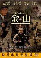 """Iron Road"" - Taiwanese Movie Cover (xs thumbnail)"