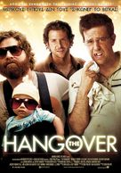 The Hangover - Greek Movie Poster (xs thumbnail)