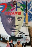 Fantômas contre Scotland Yard - Japanese Movie Poster (xs thumbnail)
