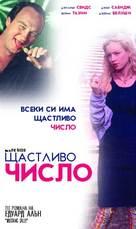 Easy Six - Bulgarian Movie Poster (xs thumbnail)