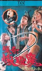 The Mutilator - Japanese Movie Cover (xs thumbnail)