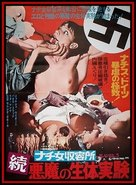 SS Lager 5: L'inferno delle donne - Japanese Movie Poster (xs thumbnail)