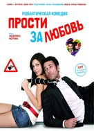 Modern Love - Russian Movie Cover (xs thumbnail)