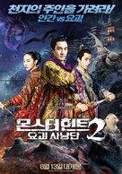 Zhuo yao ji 2 - South Korean Movie Poster (xs thumbnail)