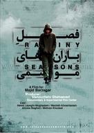 Fasle Baranhaye Mousemi - Iranian Movie Poster (xs thumbnail)