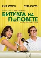 Battle of the Sexes - Bulgarian Movie Poster (xs thumbnail)