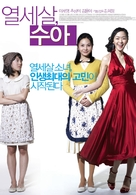 Yeol-se-sal Soo-ah - South Korean poster (xs thumbnail)