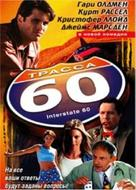Interstate 60 - Russian Movie Poster (xs thumbnail)