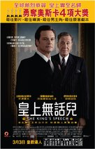 The King's Speech - Hong Kong Movie Poster (xs thumbnail)