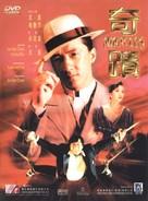 Ji ji - Hong Kong DVD cover (xs thumbnail)