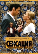 Scoop - Russian Movie Cover (xs thumbnail)