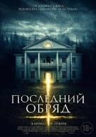 Demonic - Russian Movie Poster (xs thumbnail)