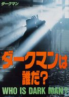 Darkman - Japanese Movie Poster (xs thumbnail)