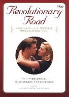 Revolutionary Road - Japanese Movie Cover (xs thumbnail)