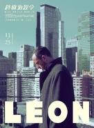 Léon - Taiwanese Re-release poster (xs thumbnail)