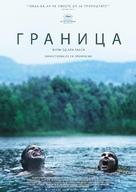 Gräns - Macedonian Movie Poster (xs thumbnail)