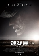 The Mule - Japanese Movie Poster (xs thumbnail)