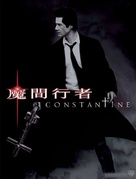 Constantine - Chinese Movie Poster (xs thumbnail)