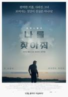 Gone Girl - South Korean Movie Poster (xs thumbnail)