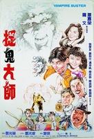 Yi mei dao ren - Hong Kong Movie Poster (xs thumbnail)