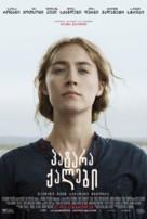 Little Women - Georgian Movie Poster (xs thumbnail)