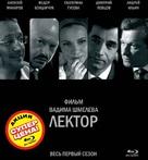 """Lektor"" - Russian Blu-Ray movie cover (xs thumbnail)"