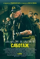 Sabotage - Bulgarian Movie Poster (xs thumbnail)