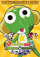 Chô Gekijô-ban Keroro gunsô 3: Keroro tai Keroro Tenkû daikessen de arimasu! - Taiwanese Movie Poster (xs thumbnail)