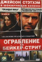 The Bank Job - Russian DVD cover (xs thumbnail)