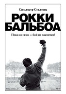 Rocky Balboa - Russian Movie Poster (xs thumbnail)
