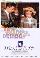 The Spanish Prisoner - Japanese Movie Poster (xs thumbnail)