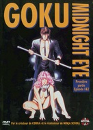 Goku Midnight Eye - French Movie Cover (xs thumbnail)