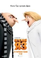 Despicable Me 3 - Ukrainian Movie Poster (xs thumbnail)