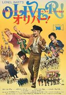 Oliver! - Japanese Movie Poster (xs thumbnail)