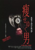 Thinner - Japanese Movie Poster (xs thumbnail)
