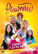 """Ranetki"" - Russian DVD movie cover (xs thumbnail)"