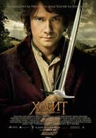 The Hobbit: An Unexpected Journey - Bulgarian Movie Poster (xs thumbnail)