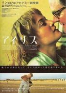 Iris - Japanese Movie Poster (xs thumbnail)