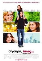 Definitely, Maybe - Greek Movie Poster (xs thumbnail)