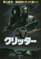 Critters - Japanese Movie Poster (xs thumbnail)