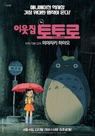Tonari no Totoro - South Korean Movie Poster (xs thumbnail)