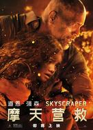 Skyscraper - Taiwanese Movie Poster (xs thumbnail)