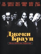 Jackie Brown - Russian DVD movie cover (xs thumbnail)